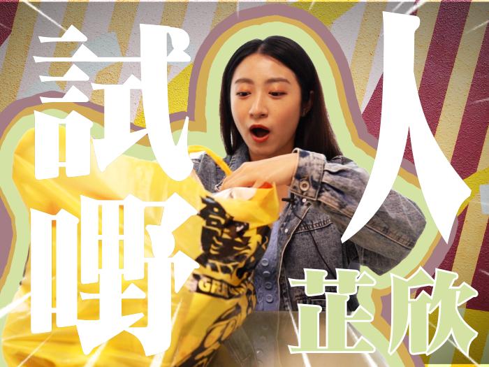 【試嘢人芷欣】試日本零食試到瀨嘢!?