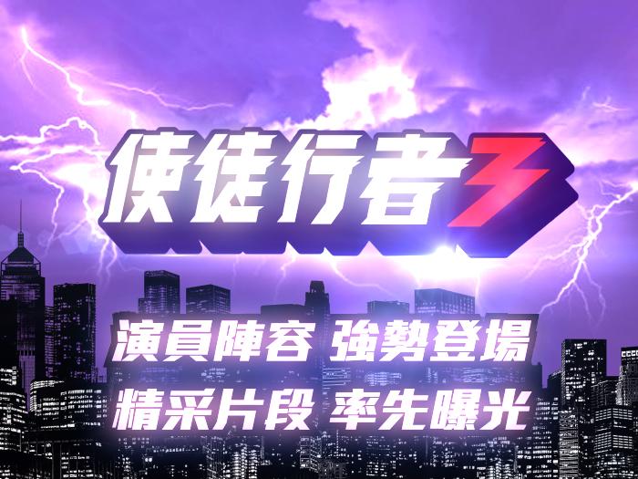 《使徒行者3》新聞發佈會