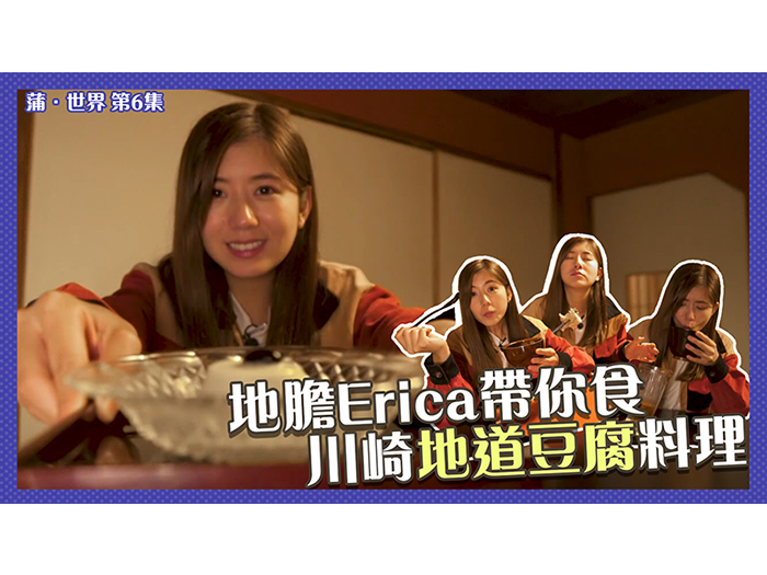 地膽Erica帶你食地道豆腐料理