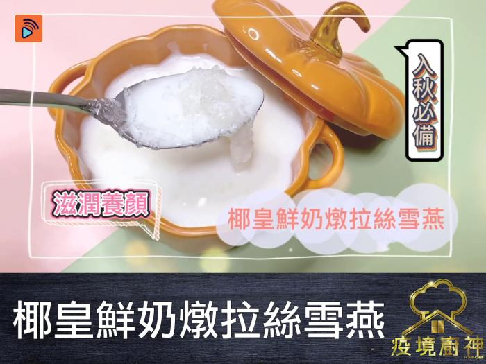 椰皇鮮奶燉拉絲雪燕