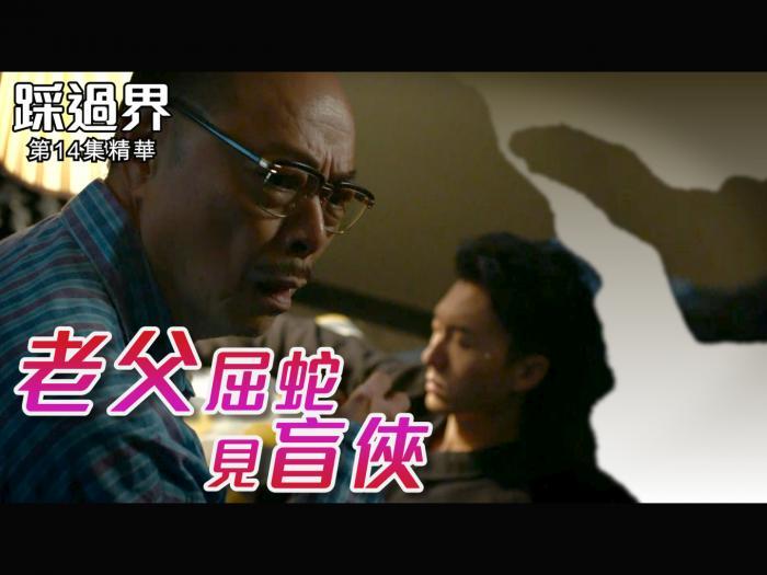第14集精華 老父屈蛇見盲俠