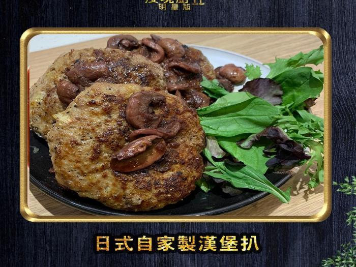 精華版 黎諾懿教你煮日式自家製漢堡扒