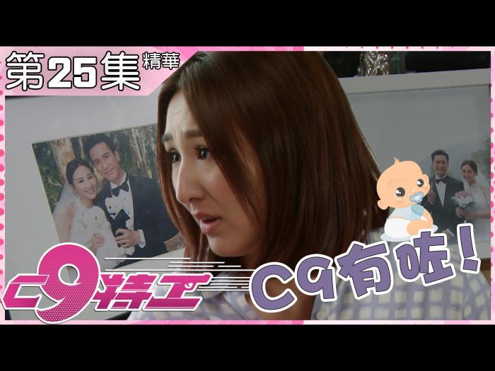 第17集精華 C9有咗!