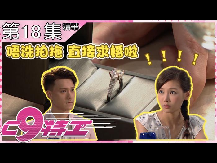 第18集精華 唔洗拍拖 直接求婚啦!