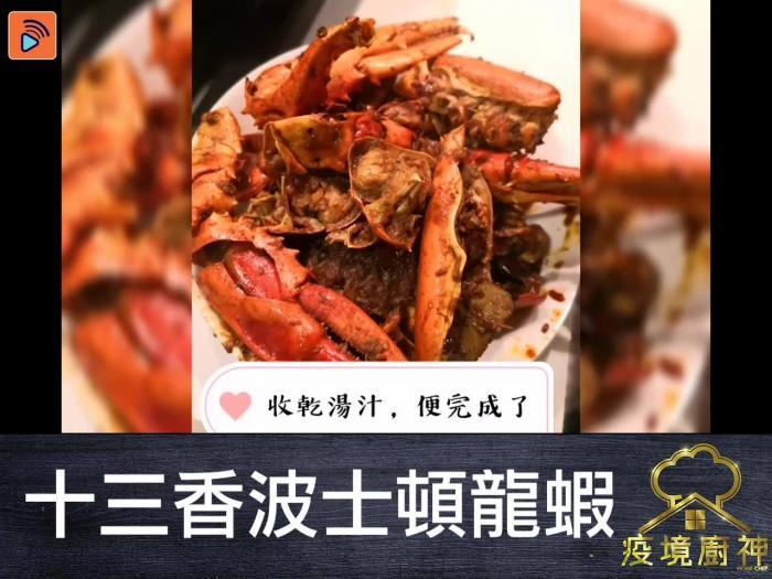 十三香波士頓龍蝦