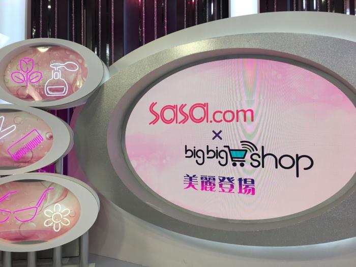 SaSa.com  X  bigbig shop美麗登埸