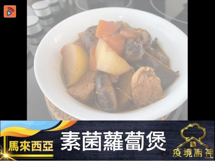 素菌蘿蔔煲