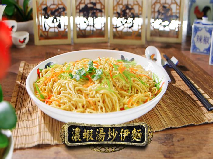 濃蝦湯炒伊麵