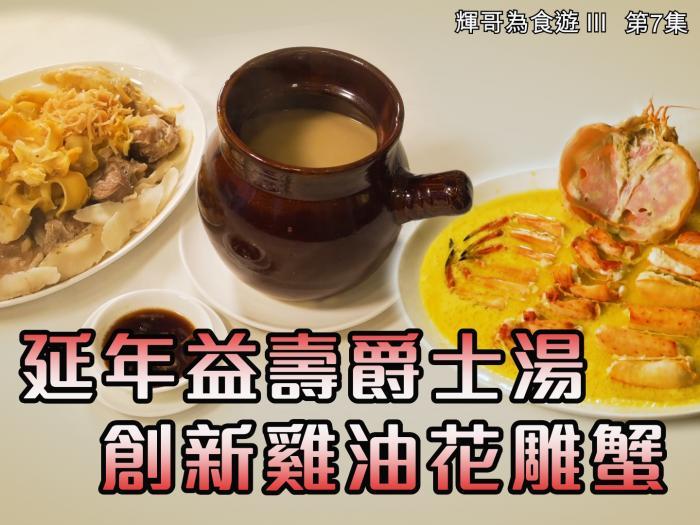 延年益壽爵士湯 創新雞油花雕蟹