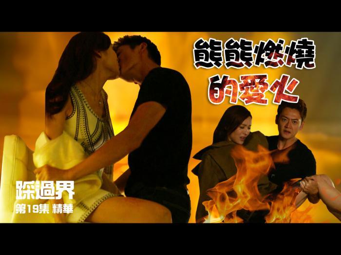 第19集精華 熊熊燃燒的愛火