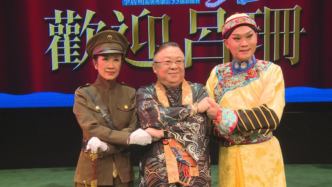 呂珊首演粵劇舞台劇 獲拍檔鼓勵增強自信