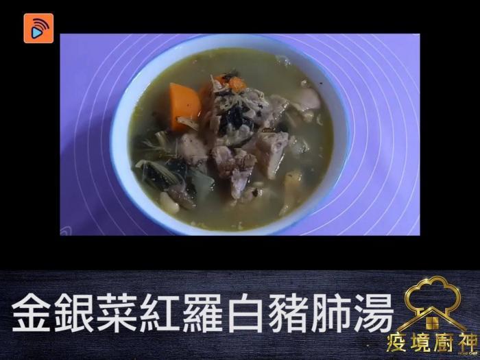 金銀菜紅蘿蔔豬肺湯