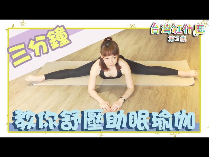 三分鐘教你舒壓助眠瑜伽