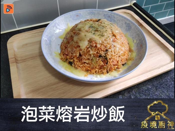 泡菜熔岩炒飯