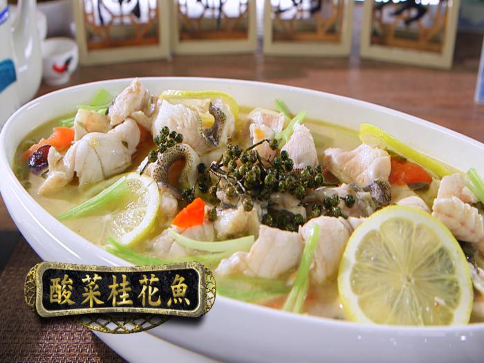 酸菜桂花魚