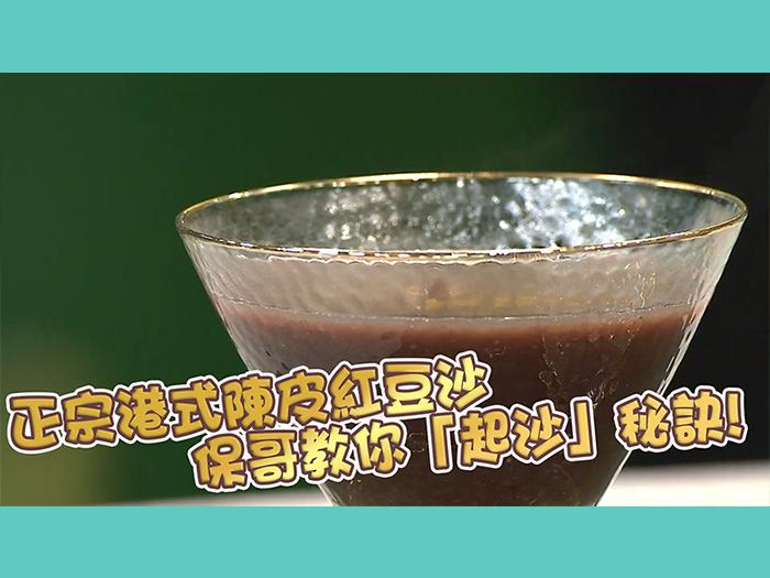 正宗港式陳皮紅豆沙 保哥教你「起沙」秘訣!