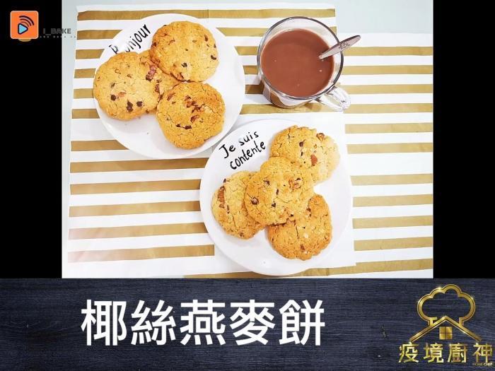 椰絲燕麥餅