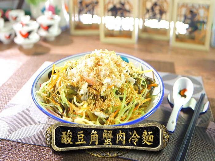酸豆角蟹肉冷麵