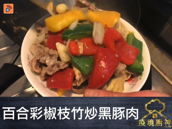 百合彩椒枝竹炒黑豚肉