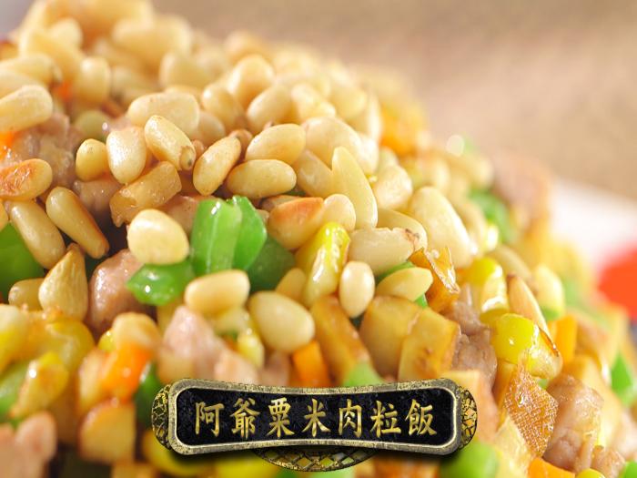 阿爺粟米肉粒飯