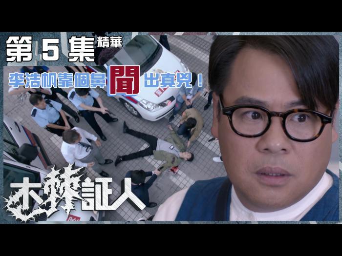 第5集精華 李浩帆靠個鼻聞出真兇!