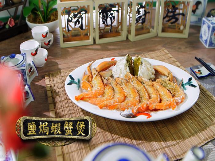 鹽焗蝦蟹煲