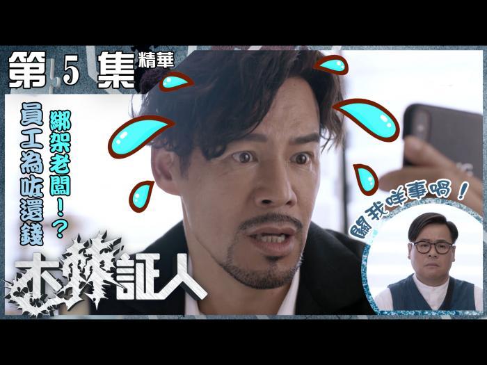 第5集加長版精華 員工為咗還錢綁架老闆!?