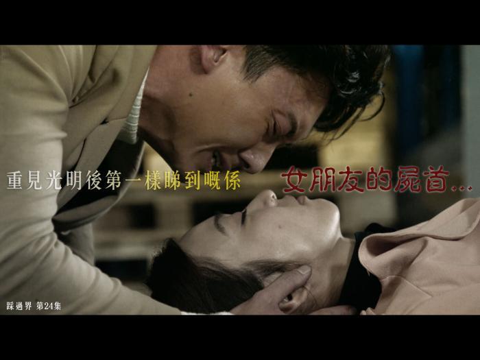 第24集精華 重見光明後第一樣睇到嘅係女朋友的屍首...