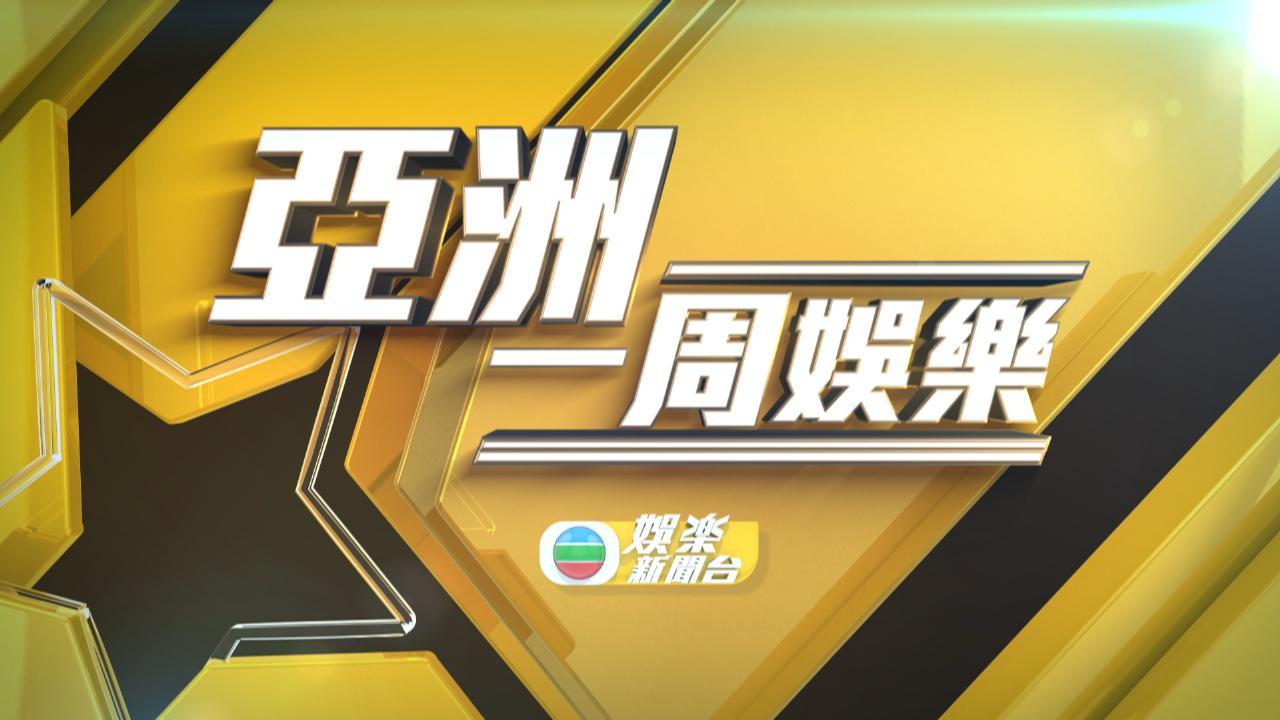 (國語)亞洲一周娛樂 10月25日 第一節