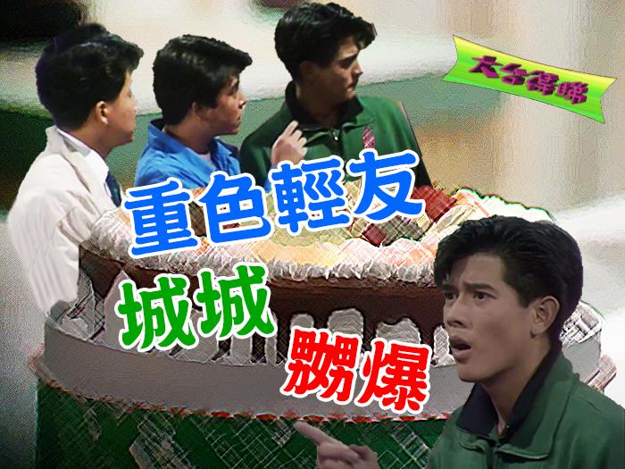 郭富城生日引發友情危機