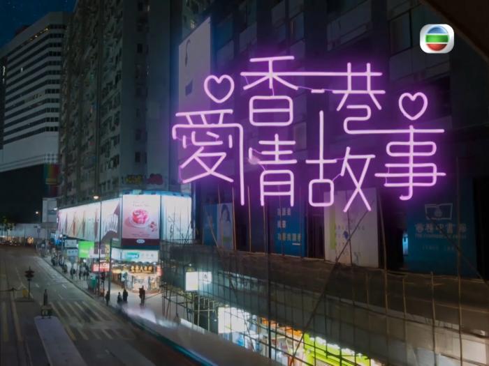 三個階段 三段香港愛情故事