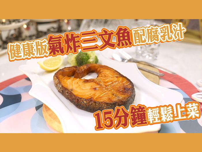 健康版氣炸三文魚配腐乳汁 15分鐘輕鬆上菜!
