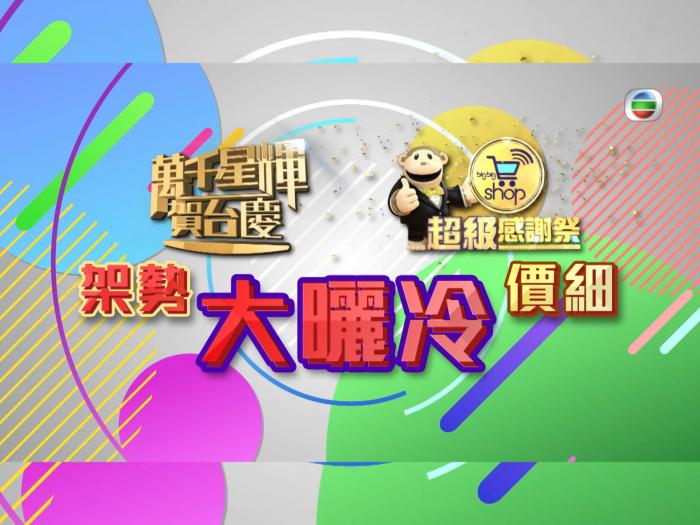 台慶玩到盡 超級感謝祭連環出擊