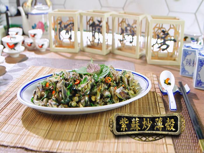 紫蘇炒薄殼