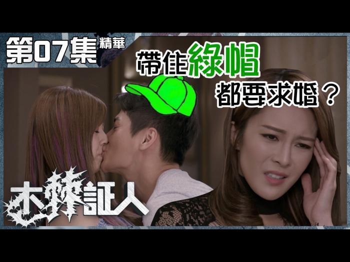 第7集加長版精華 帶住綠帽都要求婚?