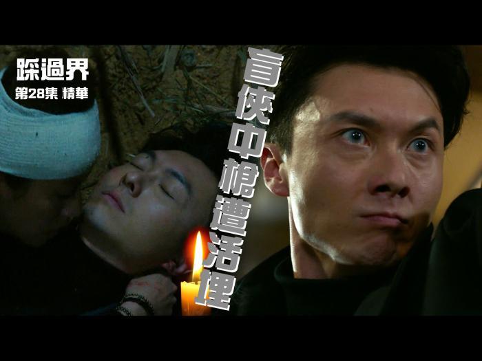 第28集精華 盲俠中槍遭活埋