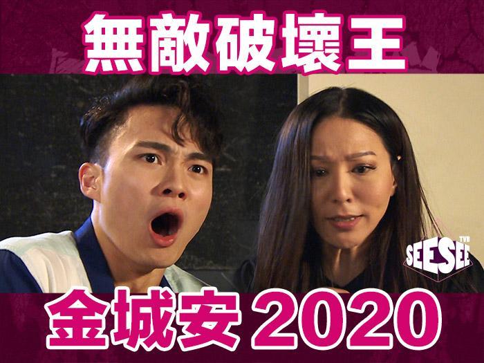 無敵破壞王金城安2020