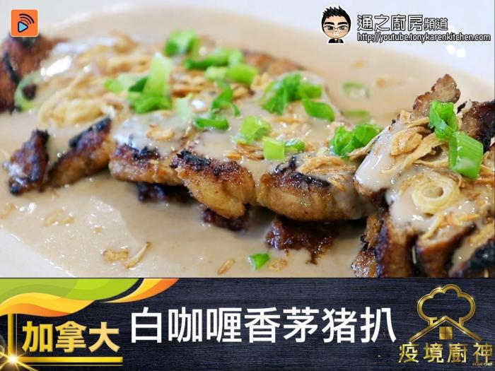 白咖喱香茅猪扒