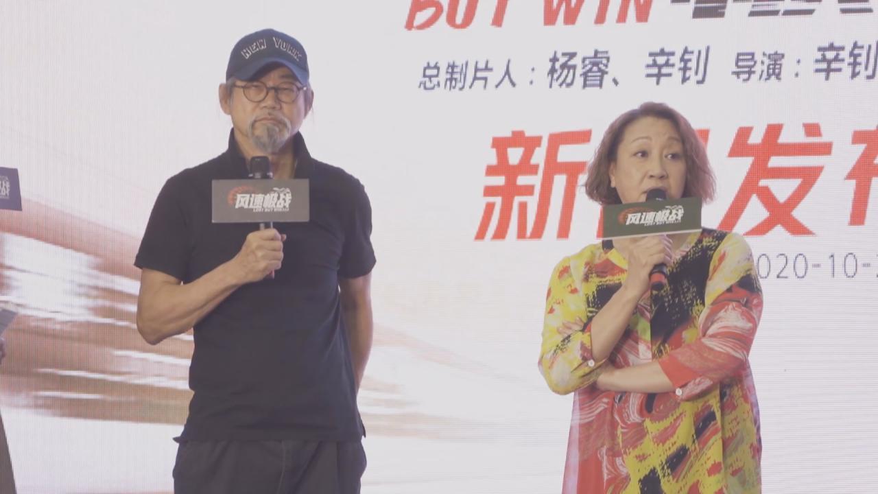 (國語)元秋元華再合作新戲 秋姐笑言曾被題材嚇一跳