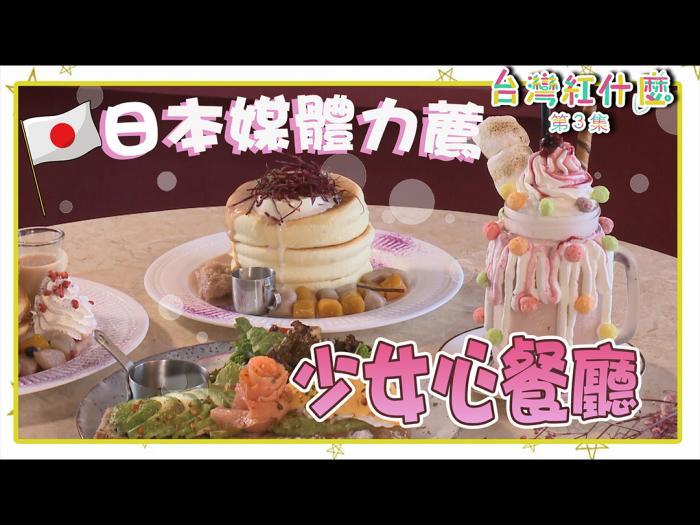 日本媒體力薦 少女心餐廳