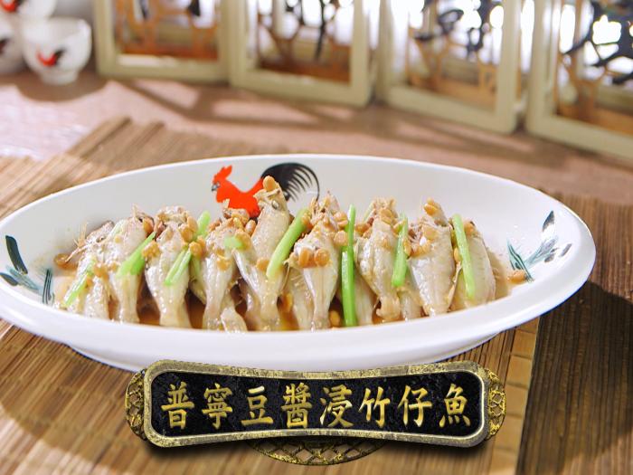 普寧豆醬浸竹仔魚