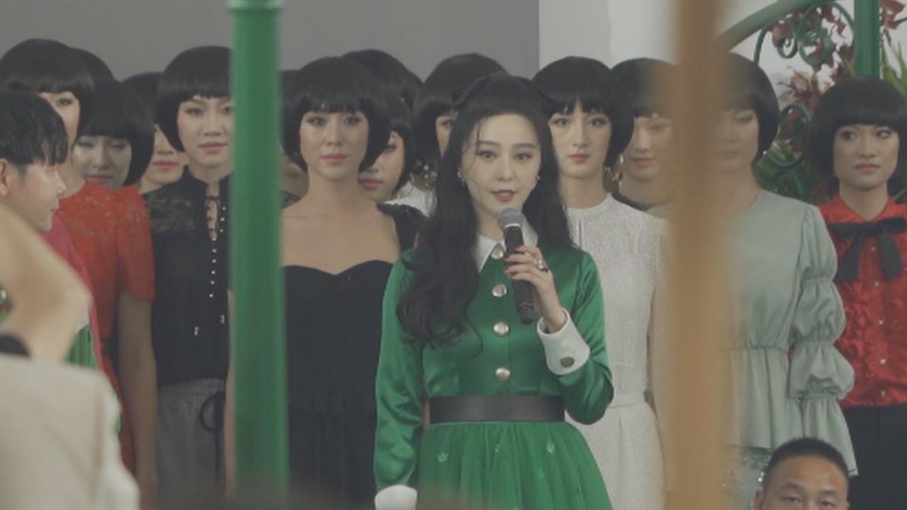 范冰冰出席深圳時裝騷 為好友設計師站台