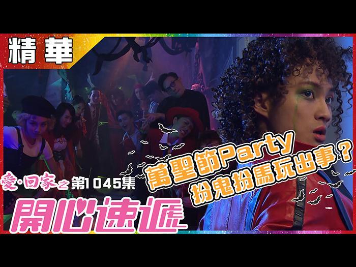 第1045集精華    萬聖節Party 扮鬼扮馬玩出事?