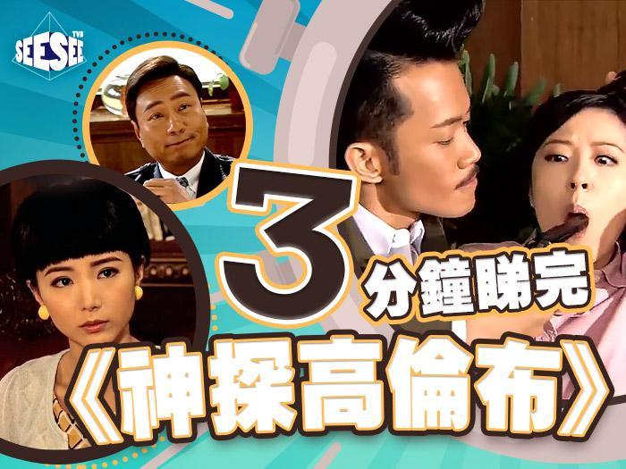 三分鐘睇完《神探高倫布》︳See See TVB