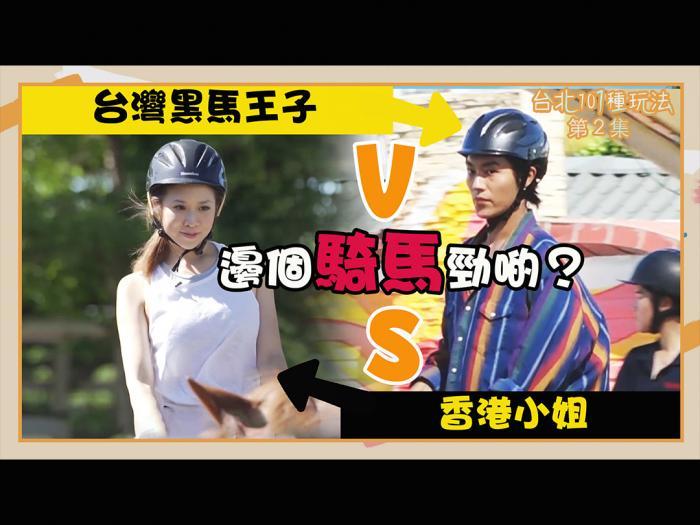 台灣黑馬王子VS香港小姐 邊個騎馬勁啲?