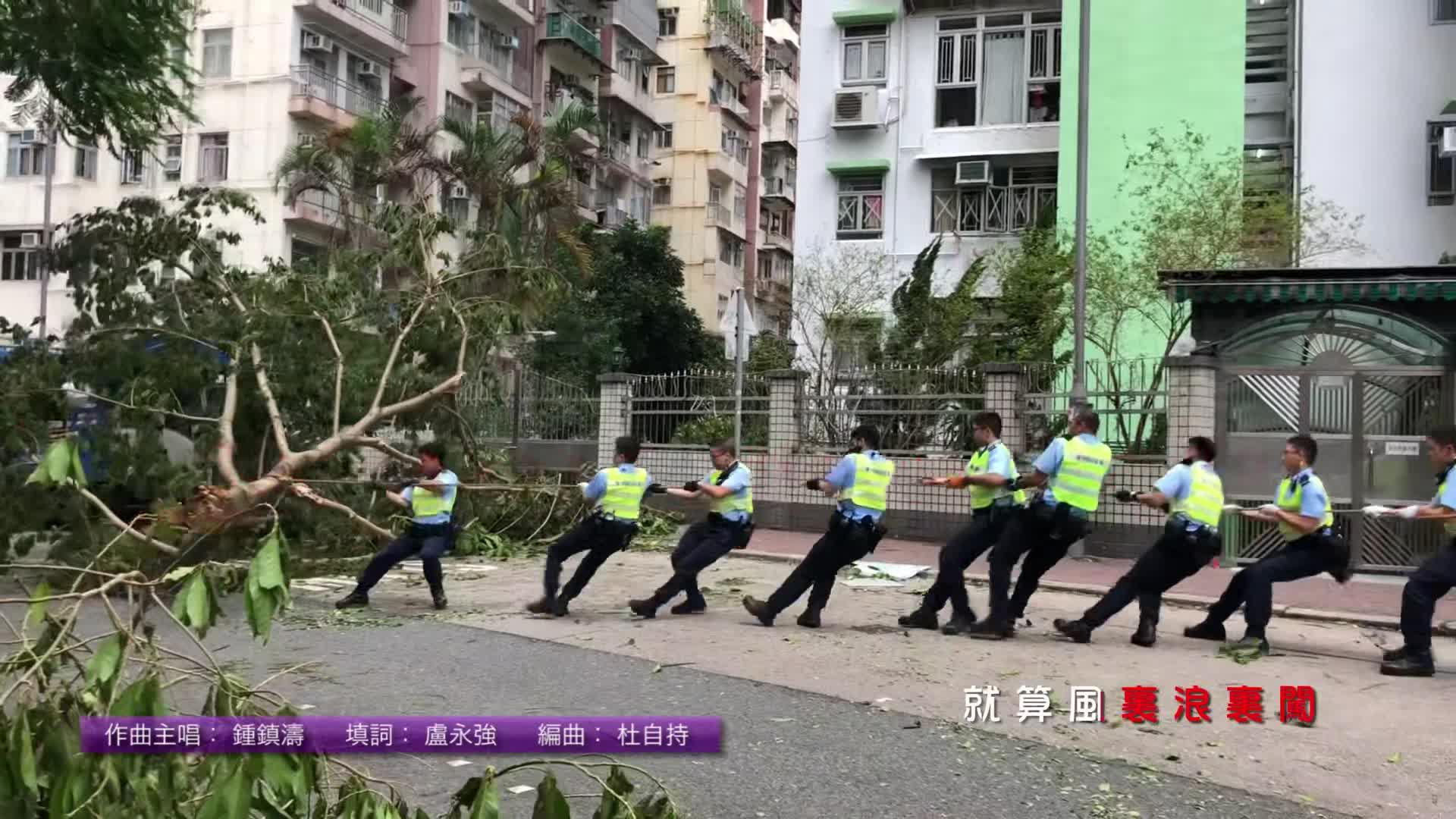 【香港警隊主題曲】