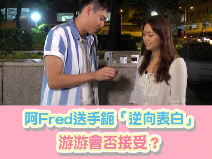 【一日Dating最終回】Fred 送手鈪向游游「逆向表白」!