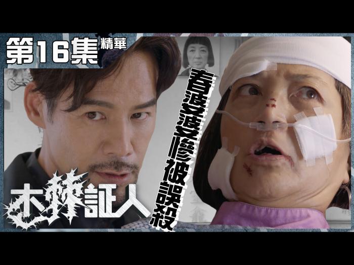 第16集加長版精華 春婆婆慘被誤殺