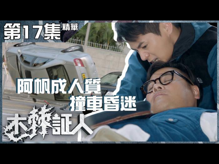 第17集加長版精華 阿帆成人質 撞車昏迷