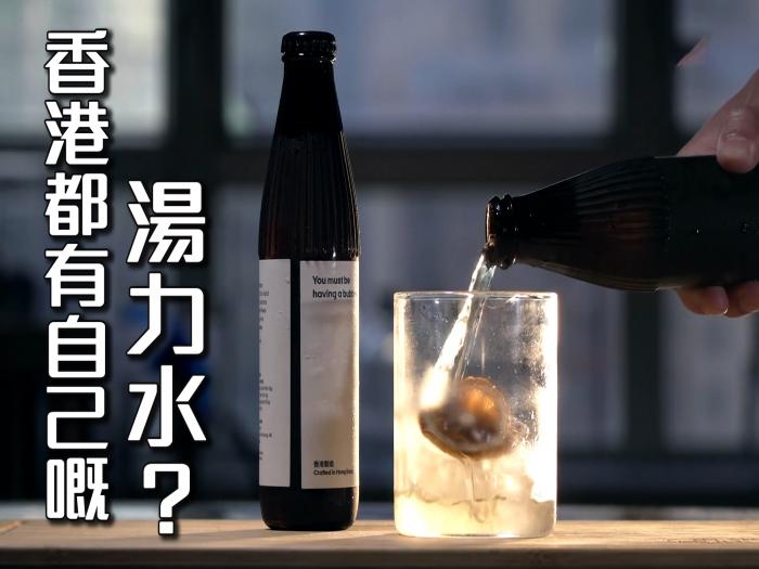 香港都有自己嘅湯力水?